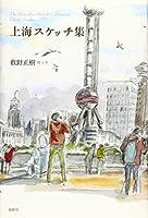 上海スケッチ集