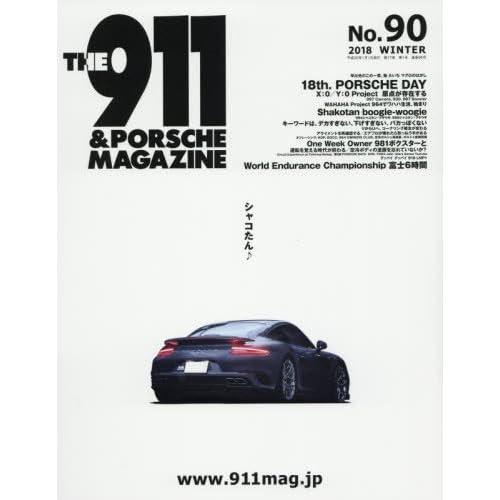 THE911&PORSCHE MAGAZINE(ポルシェマガジン) 2018年 01 月号 [雑誌]