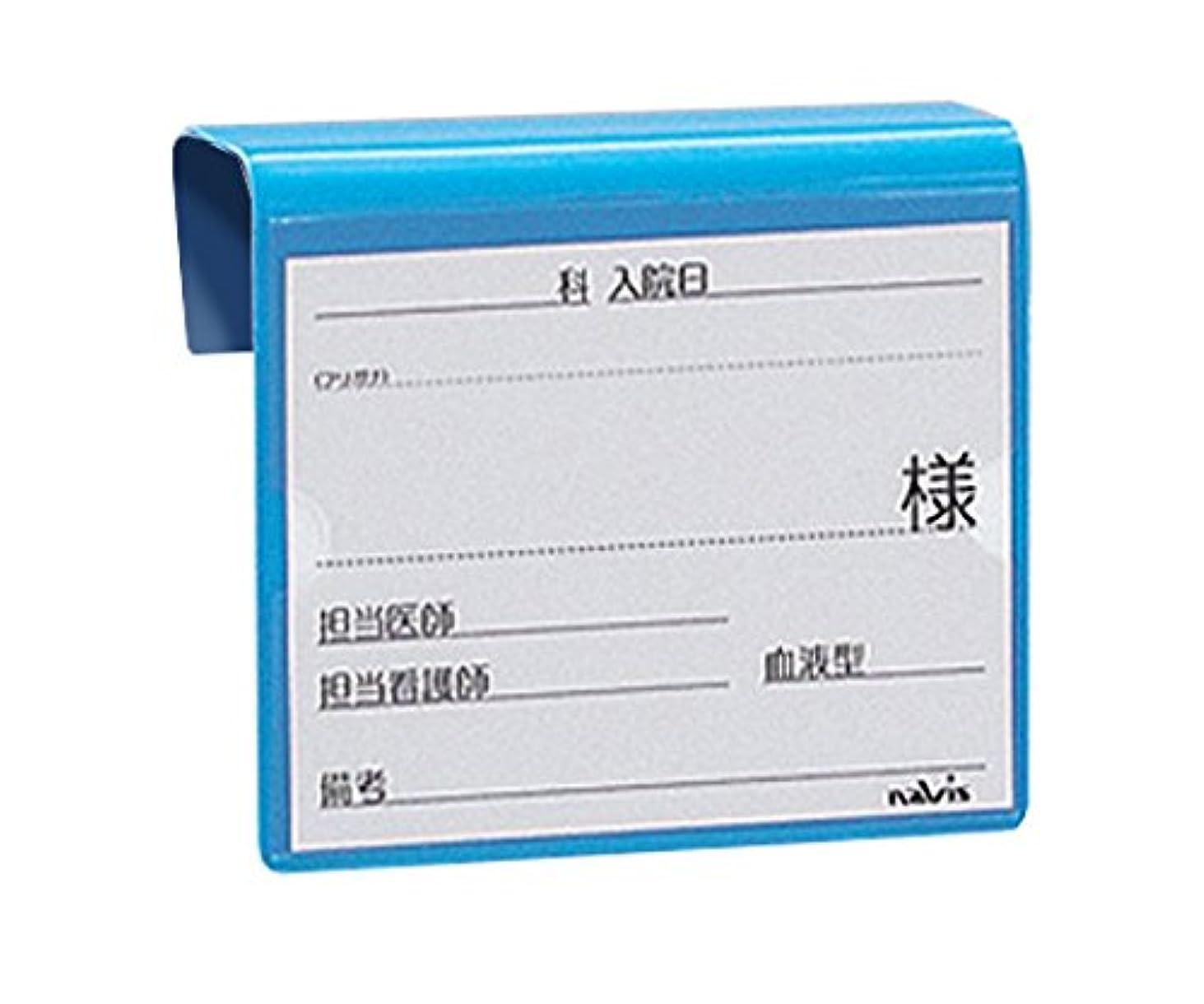 岸精巧なクレアアズワン 文字が大きく書けるベッドネーム ブルー /0-7910-03