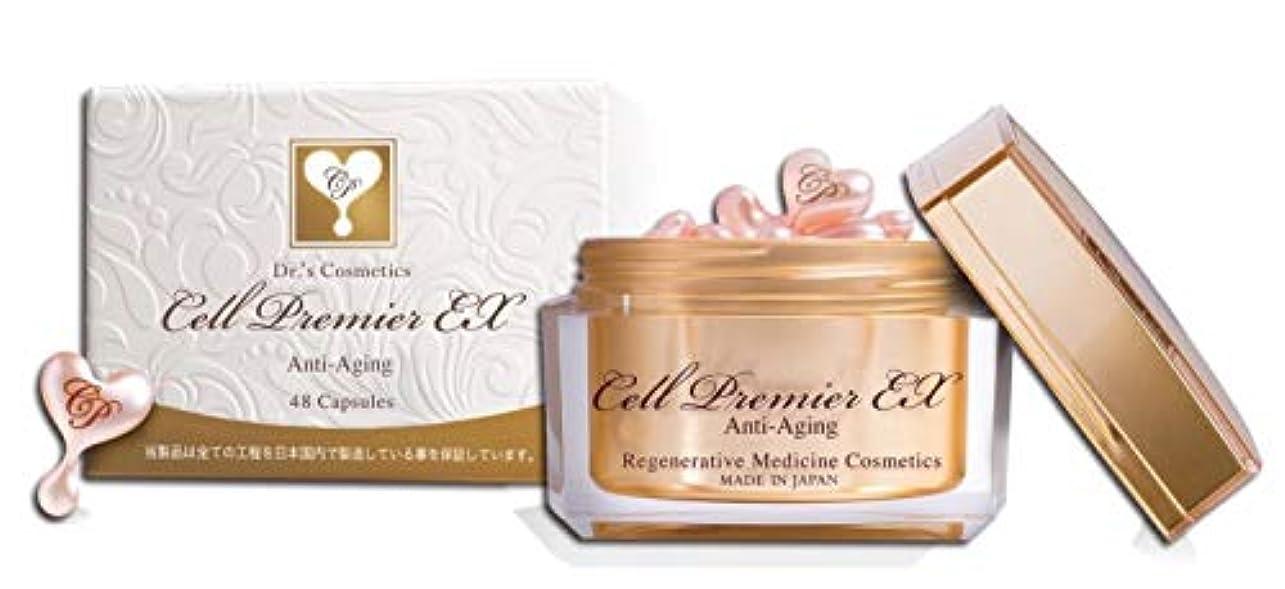 中級写真の保証コスモアイ プルミエEX エイジングケア Cell Premier EX (300mg×48カプセル) オールインワン美白美容液【日本製】小星星鮭魚干細胞精華美白美容液