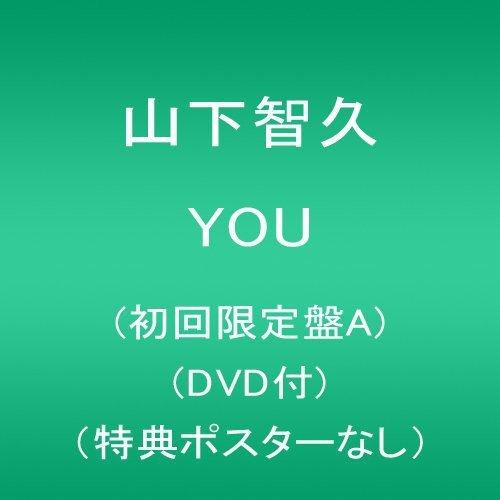 YOU(初回限定盤A)(DVD付)(特典ポスターなし)