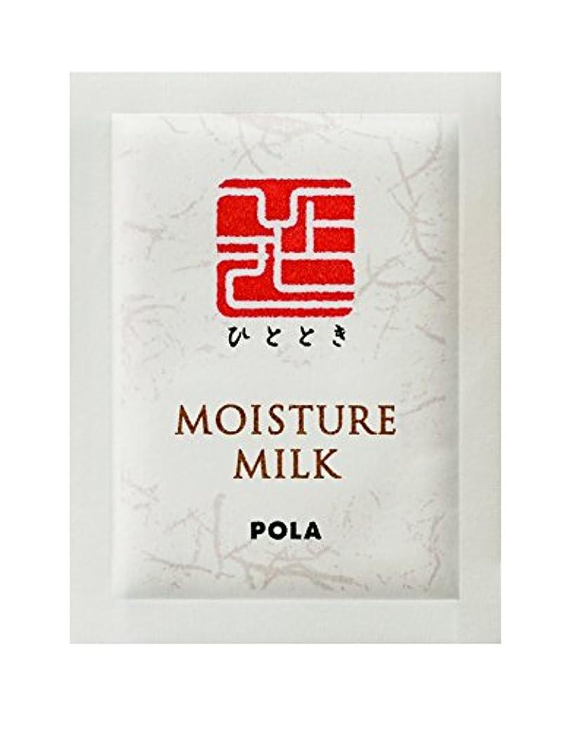 ナラーバー洗剤要旨POLA ひととき モイスチャーミルク 乳液 個包装タイプ 2mL×100包