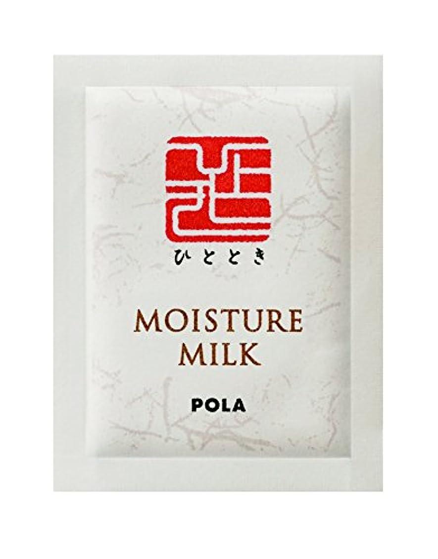 POLA ひととき モイスチャーミルク 乳液 個包装タイプ 2mL×100包