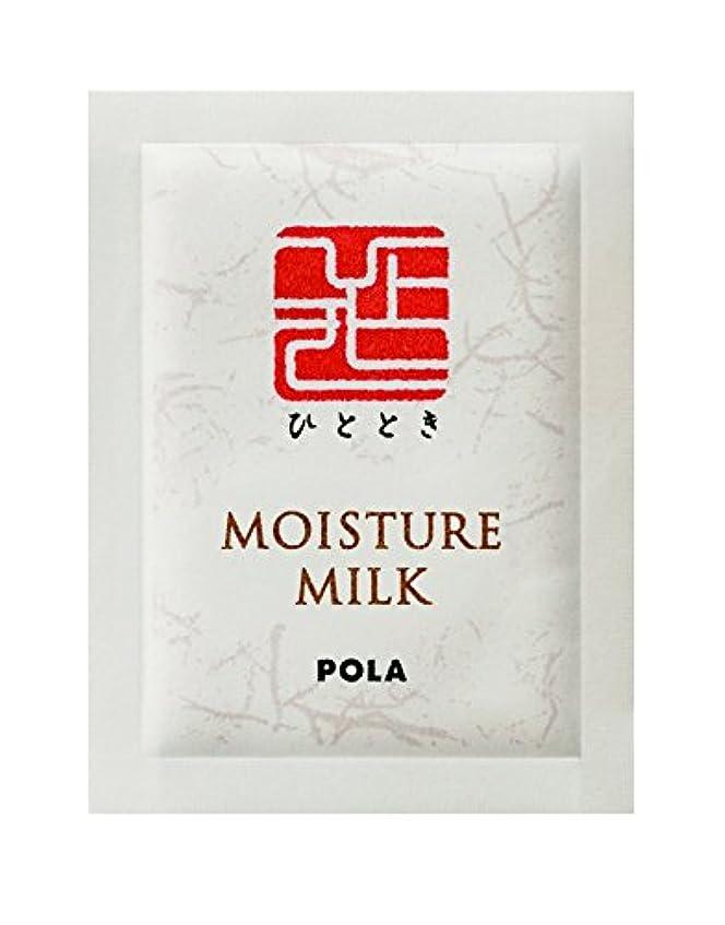 会社分析するしなければならないPOLA ひととき モイスチャーミルク 乳液 個包装タイプ 2mL×100包
