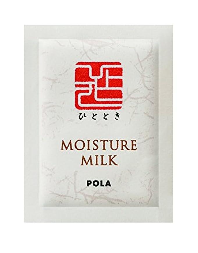 ナチュラコントラスト焼くPOLA ひととき モイスチャーミルク 乳液 個包装タイプ 2mL×100包