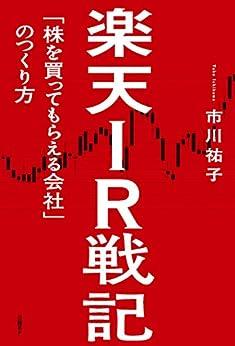 [市川 祐子]の楽天IR戦記 「株を買ってもらえる会社」のつくり方