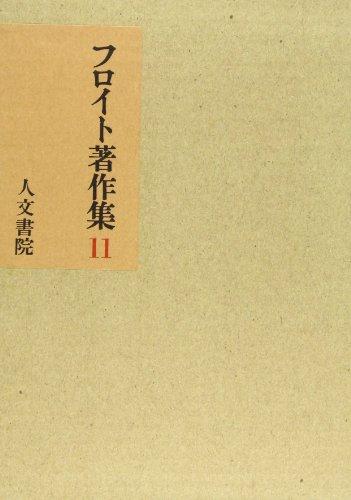 フロイト著作集 (11)