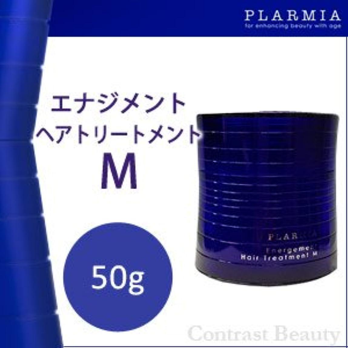 逃すサイズコミュニケーション【X2個セット】 ミルボン プラーミア エナジメントヘアトリートメントM 50g 【普通~硬毛用】 Milbon PLARMIA