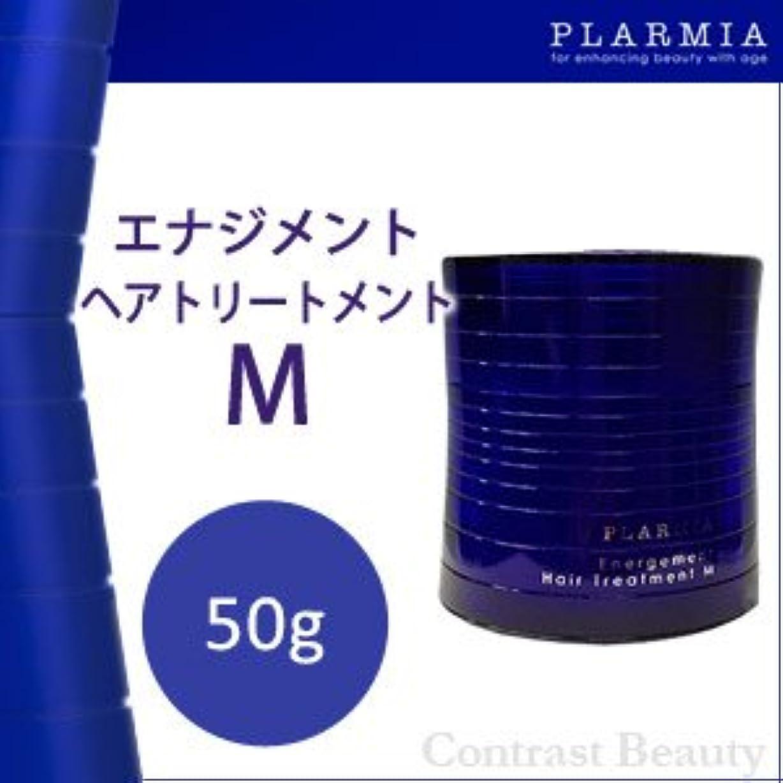王位葉っぱ優しい【X2個セット】 ミルボン プラーミア エナジメントヘアトリートメントM 50g 【普通~硬毛用】 Milbon PLARMIA