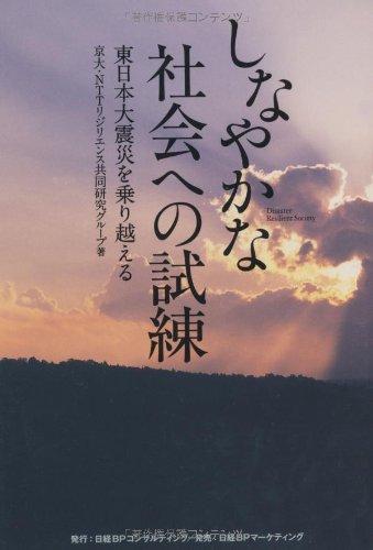しなやかな社会への試練 東日本大震災を乗り越えるの詳細を見る