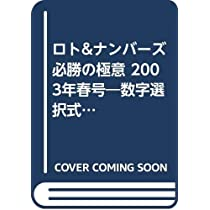 ロト&ナンバーズ必勝の極意 2003年春号―数字選択式宝くじ (実用百科)
