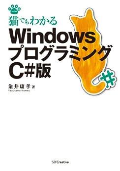 [粂井 康孝]の猫でもわかるWindowsプログラミング C#版 猫でもわかるシリーズ