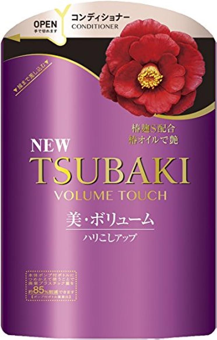 テーマ袋平野TSUBAKI ボリュームタッチ コンディショナー つめかえ用 345ml