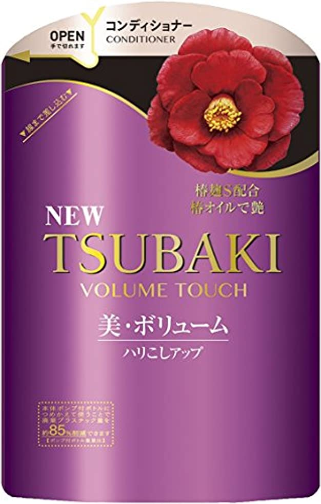 TSUBAKI ボリュームタッチ コンディショナー つめかえ用 345ml