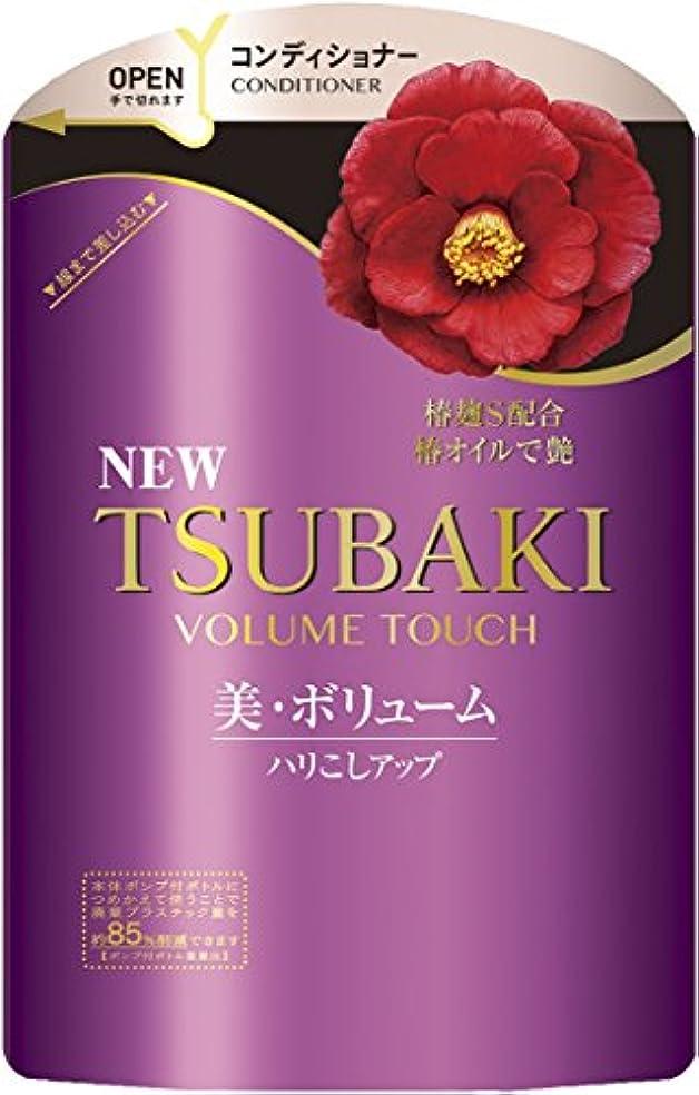 正確無効翻訳者TSUBAKI ボリュームタッチ コンディショナー つめかえ用 345ml