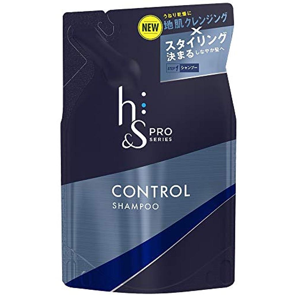 否定する下規制するh&s PRO (エイチアンドエス プロ) メンズ シャンプー コントロール 詰め替え (スタイリング重視) 300mL