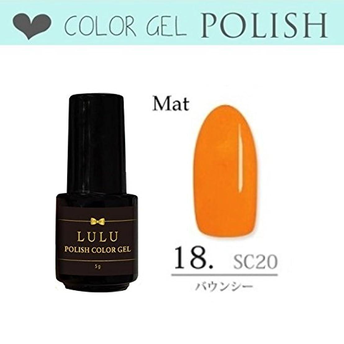 ファイナンスインシュレータお香爪用化粧料 ジェルネイル ポリッシュ カラージェル 5g (18:SC20)