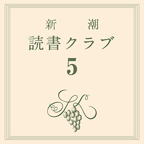 新潮読書クラブ 第五回 谷崎潤一郎『痴人の愛』 | 新潮社soko