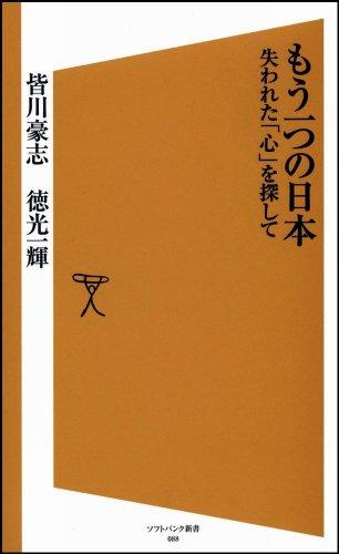 もう一つの日本 失われた「心」を探して (ソフトバンク新書)の詳細を見る