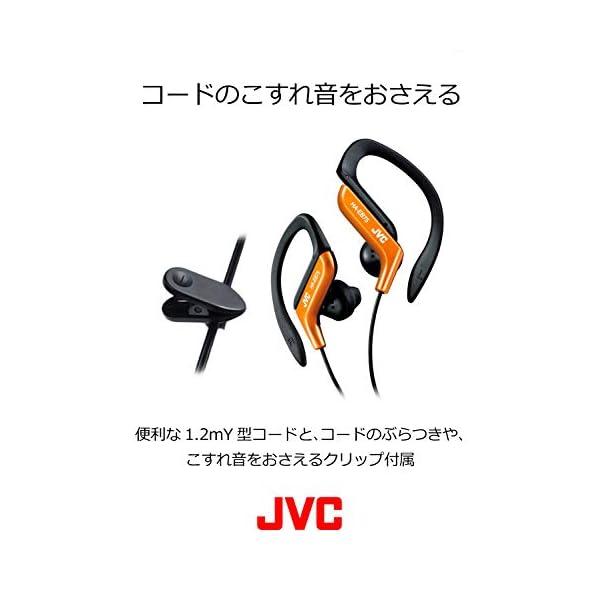 JVC HA-EB75-D イヤホン 耳掛け式...の紹介画像6