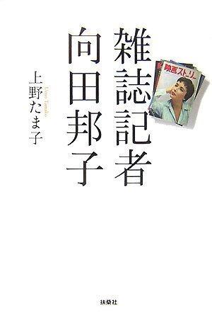 雑誌記者 向田邦子の詳細を見る