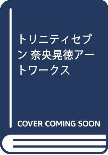 トリニティセブン 奈央晃徳アートワークス