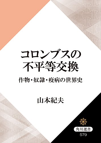 コロンブスの不平等交換 作物・奴隷・疫病の世界史 (角川選書)