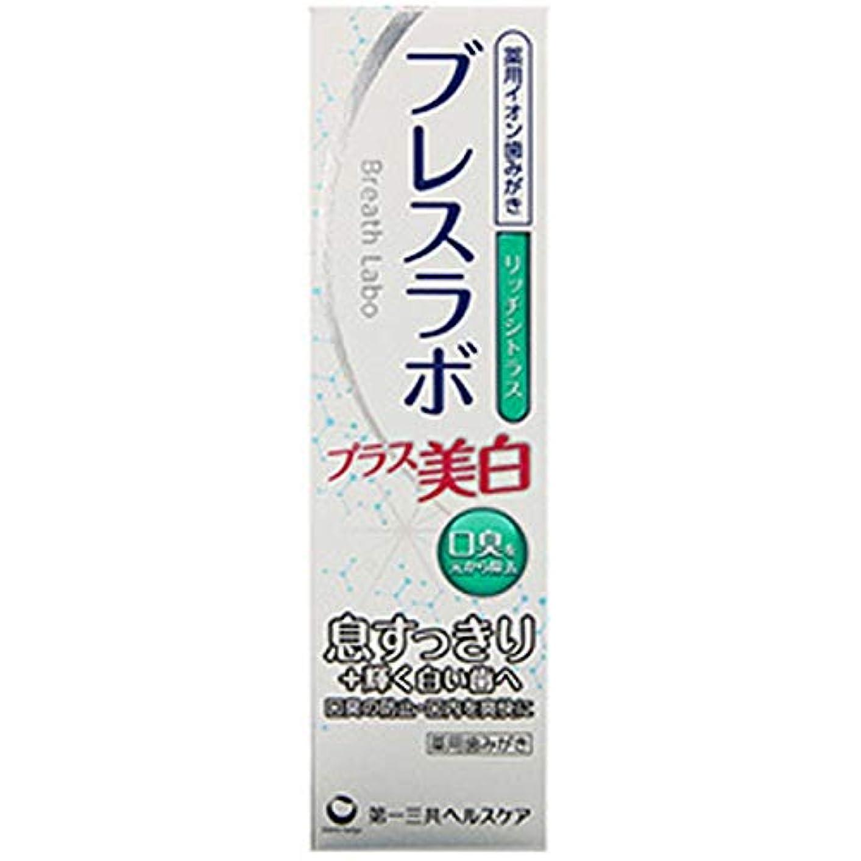 アスペクト値肌【第一三共ヘルスケア】ブレスラボ プラス美白 リッチシトラス 90g ×3個セット