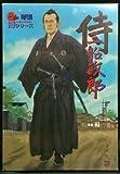 時代劇 侍シリーズ 1/6 三船敏郎 用心棒