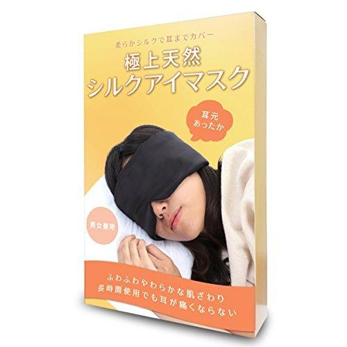 PROTAGE 極上天然 シルク アイマスク 天然シルクの究極の肌触り 睡眠 の 質 を 高める 快眠 グッズ 旅行 昼寝 に オススメ (耳まで暖かタイプ(秋冬用))