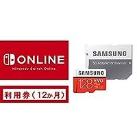 Nintendo Switch Online利用券(個人プラン12か月)|オンラインコード版 + Samsung microSDカード128GB セッ...
