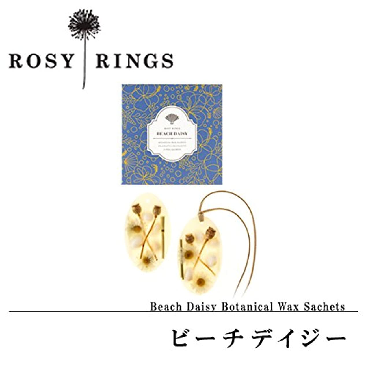 ハイランドコーストチの実の木ロージーリングス ボタニカルワックス サシェ オーバル ビーチデイジー