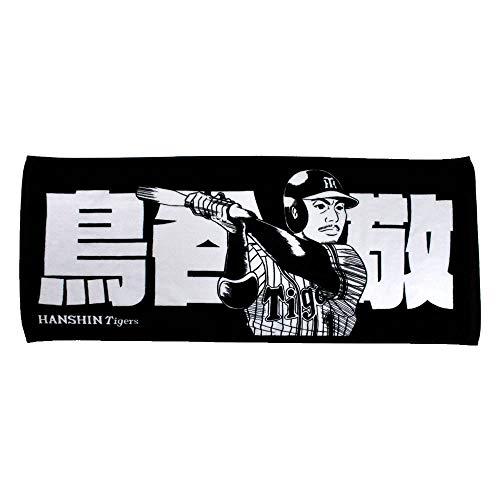 阪神タイガース グッズ タオル 鳥谷 プレーヤーズ フェイスタオル 背番号1