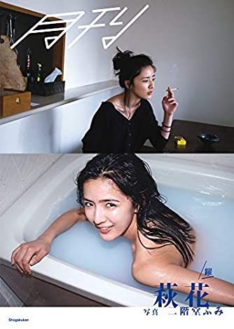 月刊萩花・躍 写真 二階堂ふみ