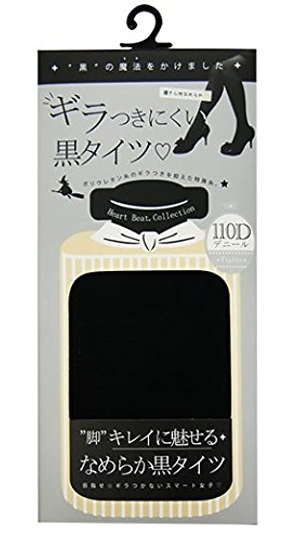 冷える適応する発掘する(テカらない)ギラつきにくい黒タイツ 110D 黒 M~L
