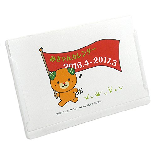 4月始まり愛媛県イメージアップキャラクターみきゃんポストカードサイズ卓上カレンダー