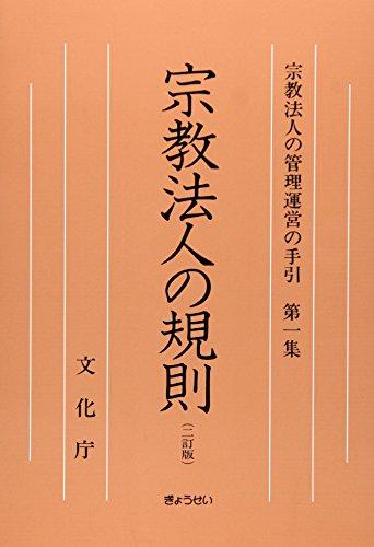宗教法人の管理運営の手引 第一集 宗教法人の規則(二訂版)