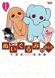 ぬいぐるみのきもち (1) (リイドカフェコミックス)