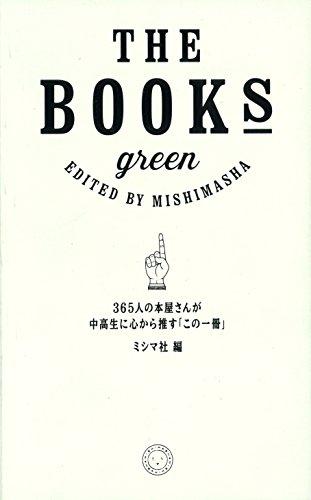 THE BOOKS green 365人の本屋さんが中高生に心から推す「この一冊」の詳細を見る