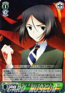 ヴァイスシュヴァルツ ウェイバー・ベルベット スペシャルレア FZ/S17-031S-SR 【Fate/Zero】