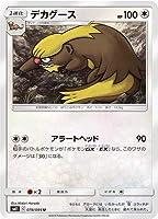 ポケモンカードゲーム/PK-SM11-078 デカグース U