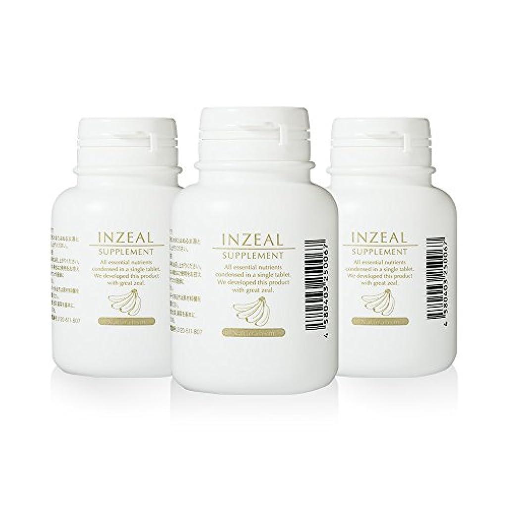 ジュースガム献身INZEAL サプリメント 90粒 3本セット
