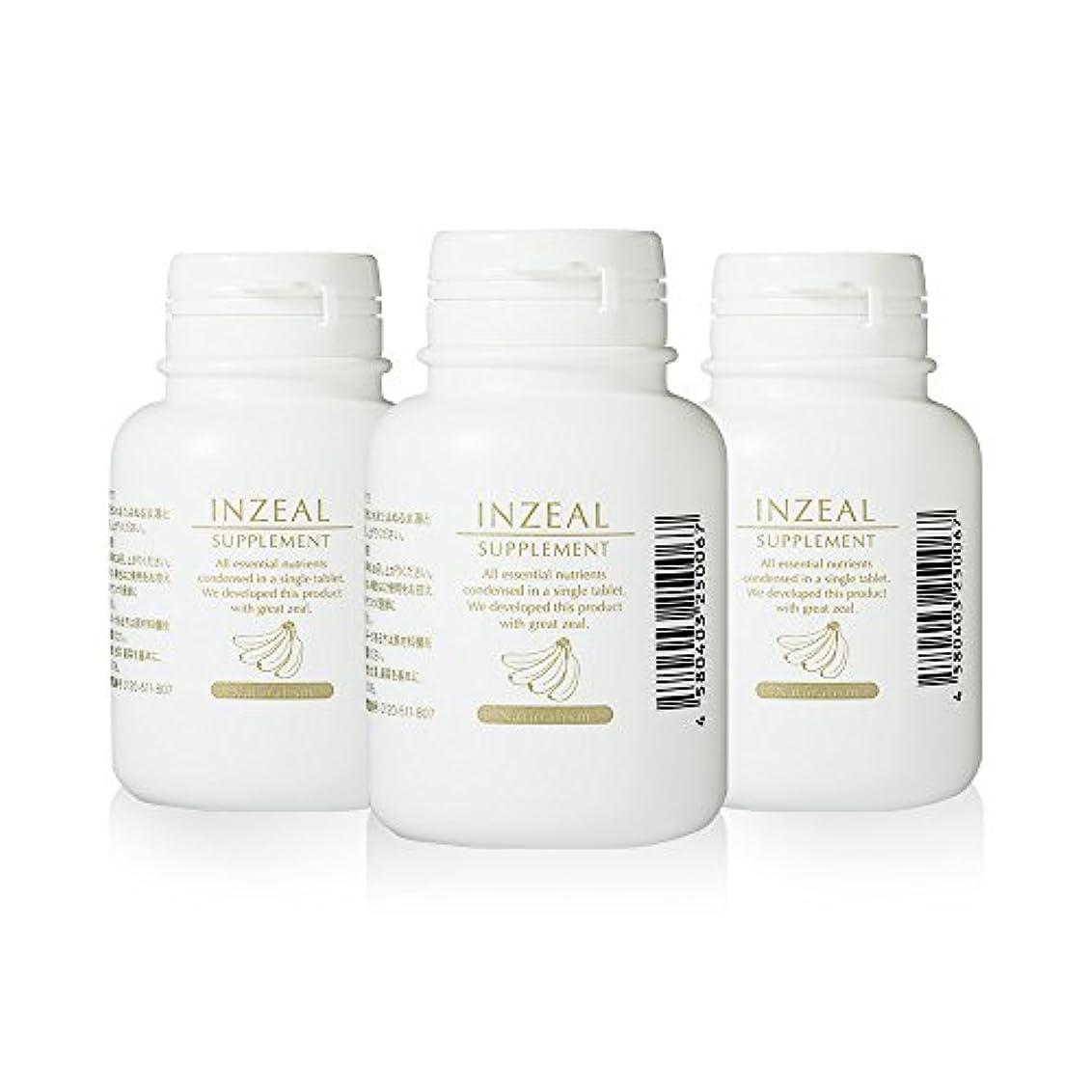決して気づくなる要件INZEAL サプリメント 90粒 3本セット