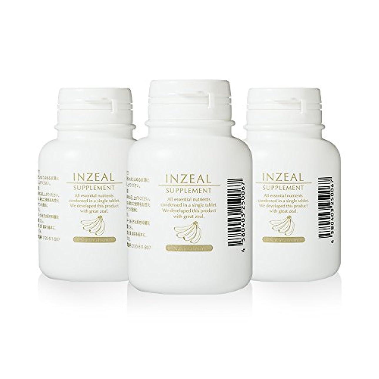 認識ふつう後継INZEAL サプリメント 90粒 3本セット