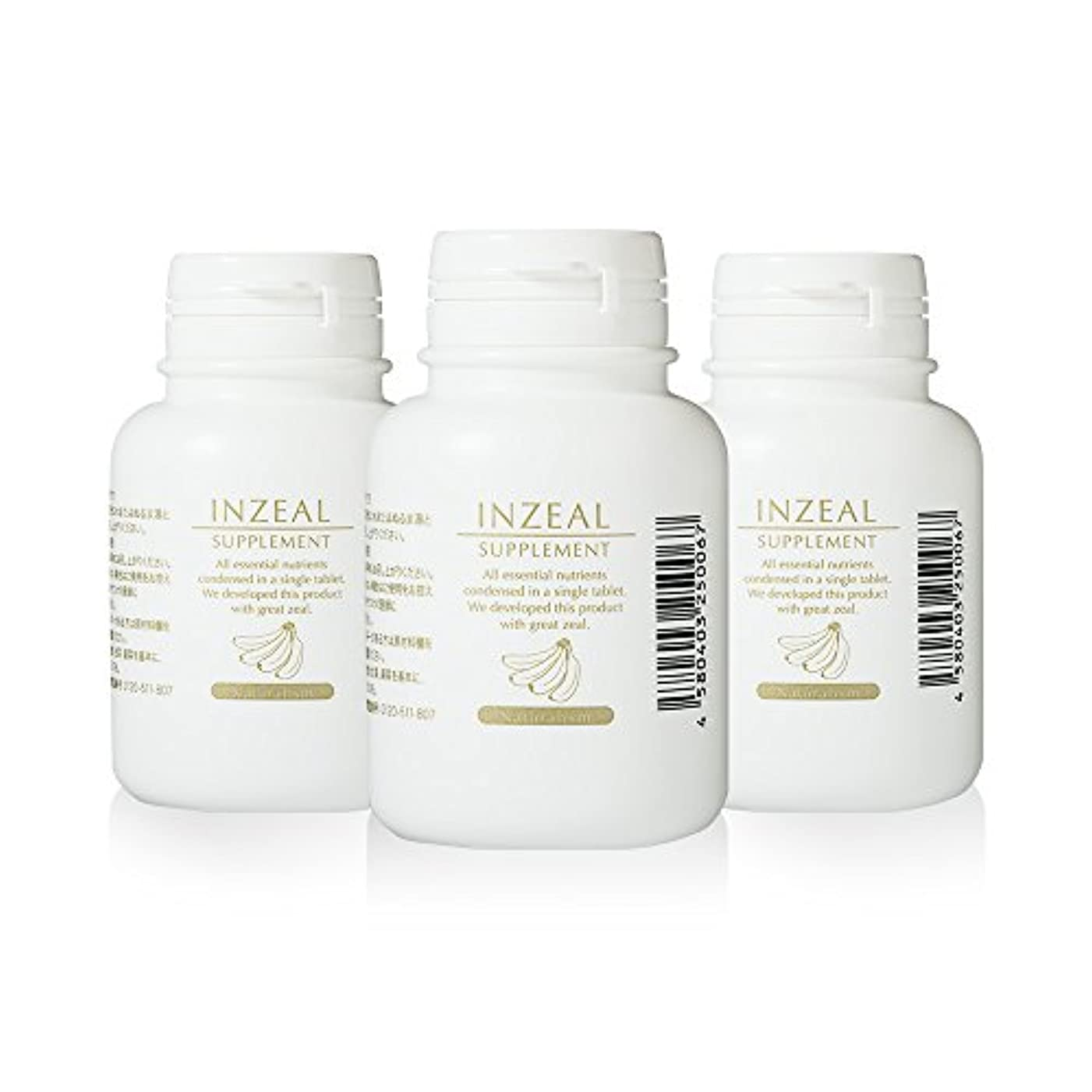 不機嫌捨てる十分にINZEAL サプリメント 90粒 3本セット