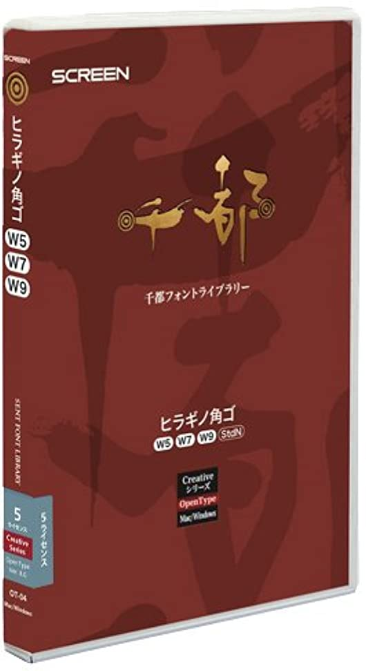 OpenType OT-04 ヒラギノ角ゴ W5/W7/W9 StdN Ver.8.0 5ライセンスパック