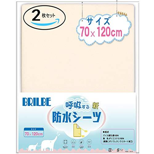 BRILBE パイル地 新防水素材 棉100% おねしょ防水シーツ おねしょシーツ 2枚セット丸洗いOK ベビー 赤ちゃん (70×120cm) (黄)