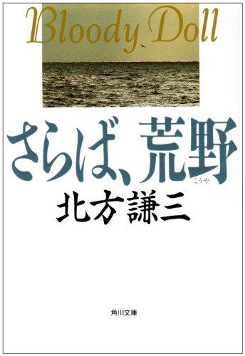 さらば、荒野 (角川文庫 (6022))の詳細を見る