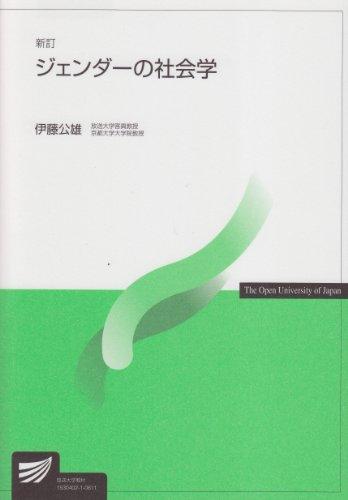 ジェンダーの社会学 (放送大学教材)の詳細を見る