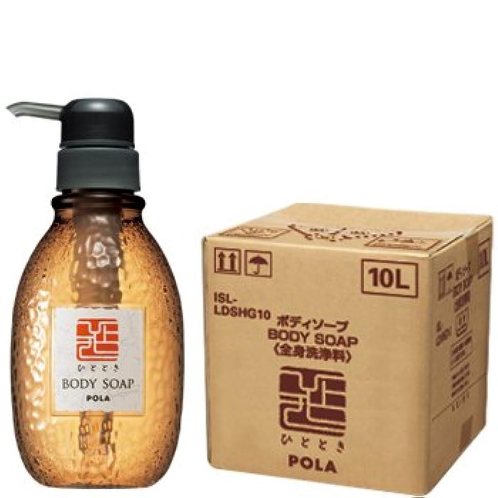 樫の木ブリーフケース勧告POLA ポーラ ひととき HITTOTOKI ボディソープ 10L